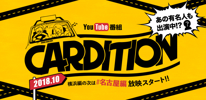 YouTube番組 CARDITION